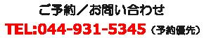 ご予約・お問い合わせは、電話:044-931-5345(予約優先)